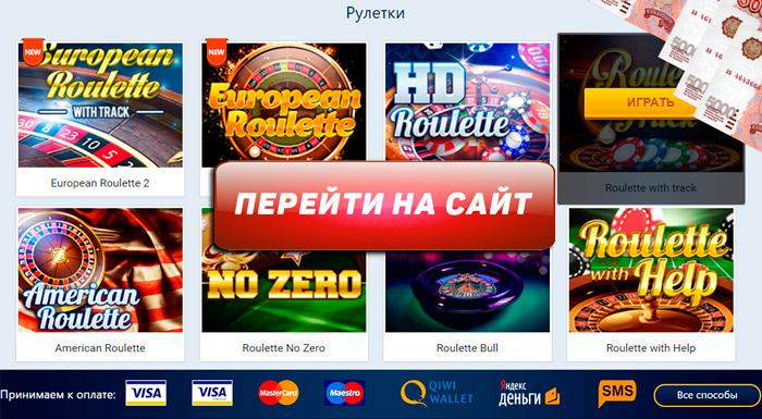 Игровой автомат русская рулетка играть онлайн