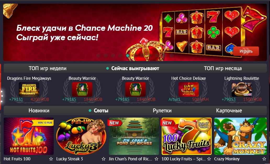 Онлайн казино pin up играть на деньги