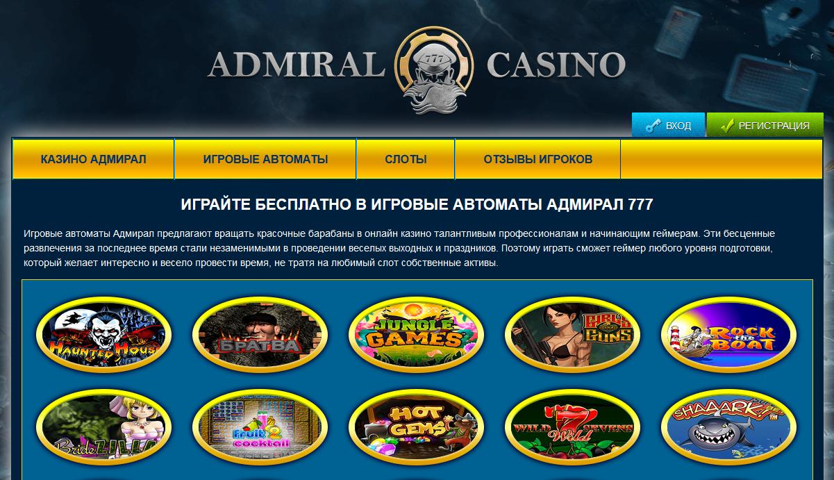 Бесплатное казино аппараты без регистрации