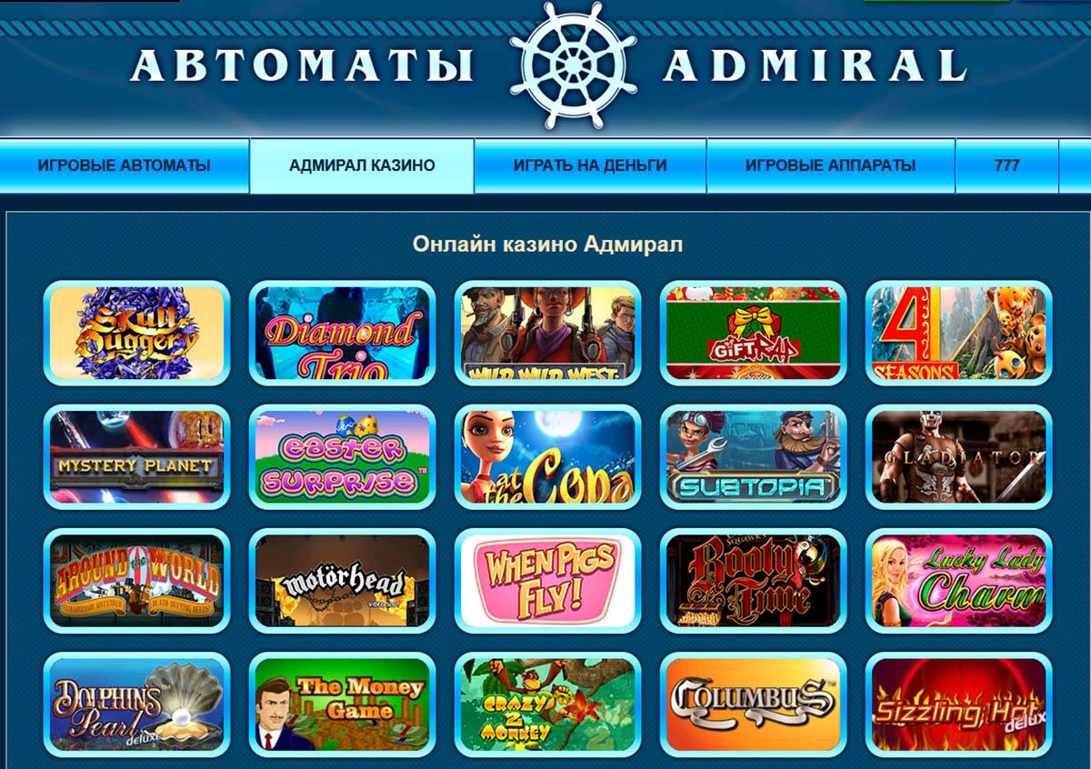 admiral игровые автоматы бесплатно