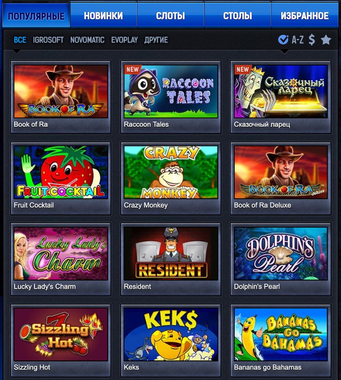 Украинское онлайн казино slotoking в интернете