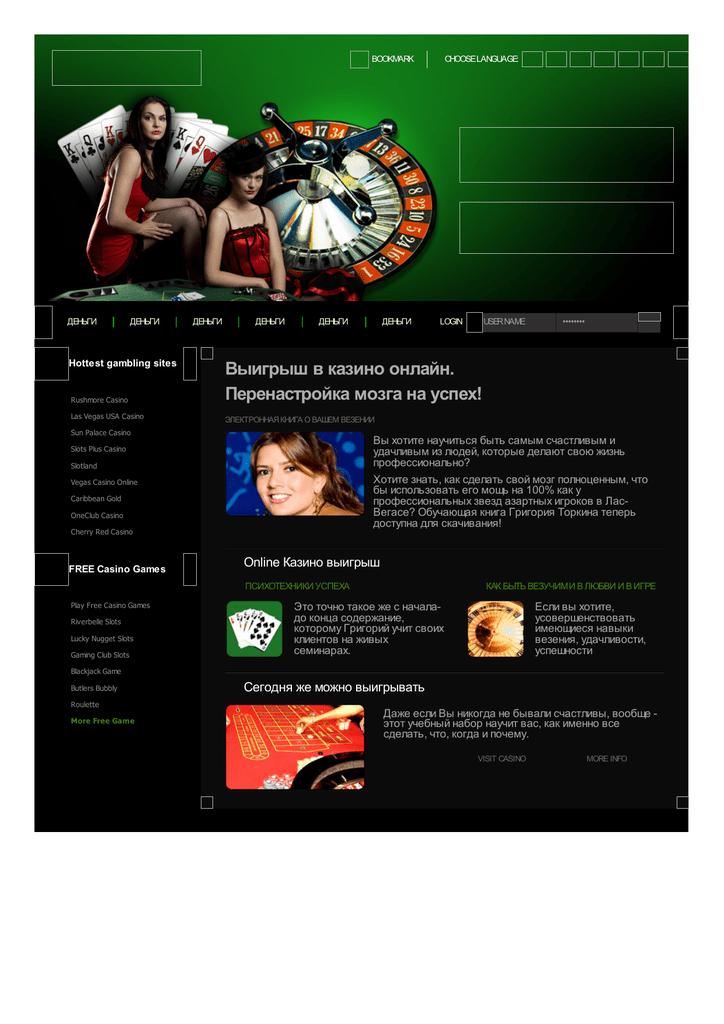 Играть в казино клуб адмирал